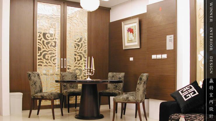 Dining room by 贏特室內裝修工程有限公司  Winner Interior Design, Modern