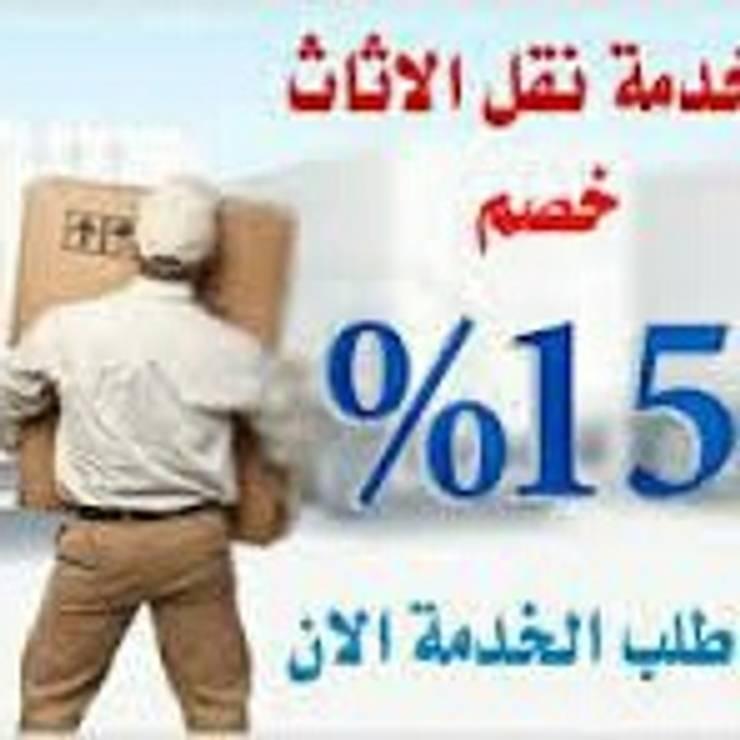 شركة نقل عفش بالرياض 0558445158:   تنفيذ شركة التميز