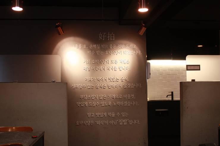 호박식당 본점: 캐러멜라운지의  벽,