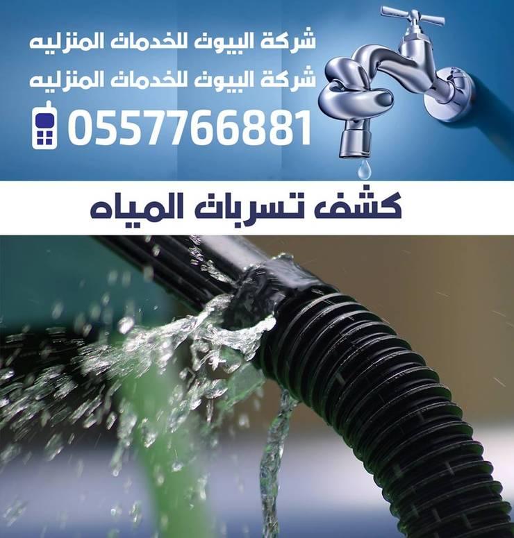 كشف تسربات المياه:   تنفيذ البيوت