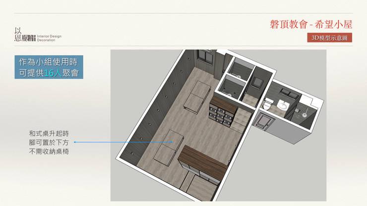 3D模擬圖面:   by 以恩設計