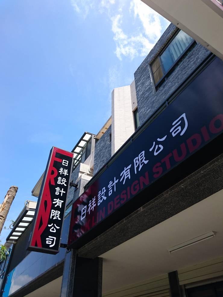 公司:   by 日祥設計有限公司