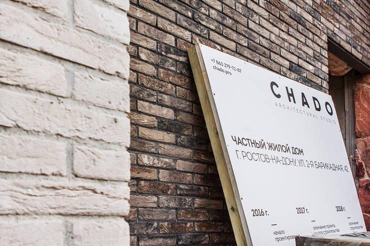 Частный жилой дом в Ростове-на-Дону: Дома в . Автор – Архитектурная студия Чадо