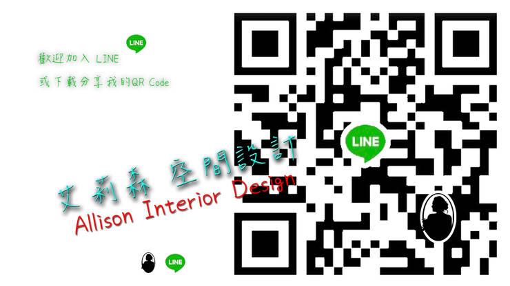 加入 Line :   by 艾莉森 空間設計