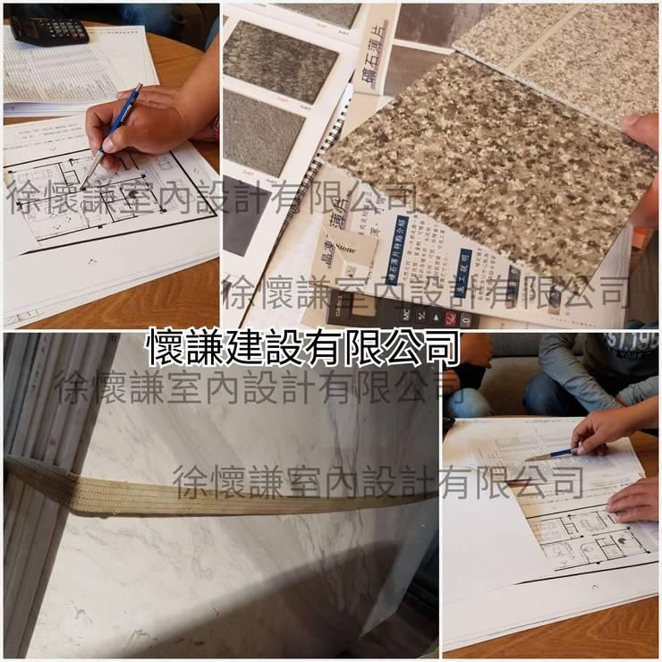 前置作業:   by 懷謙建設有限公司