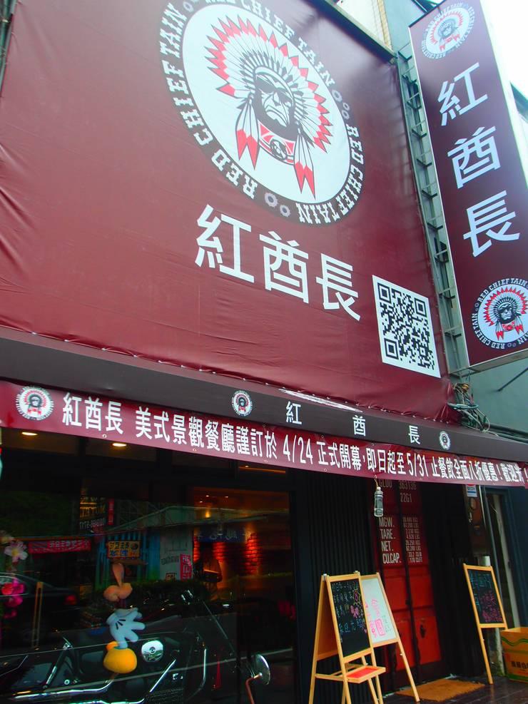 商業空間-三芝淺水灣美式餐廳-紅酋長:   by 懷謙建設有限公司