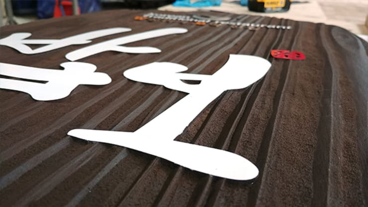 von 나무그루, Klassisch Holz Holznachbildung
