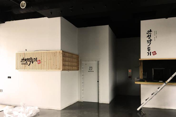 오창 안성깍두기: 디자인스튜디오참의  레스토랑