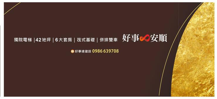 好事安順:   by houseda