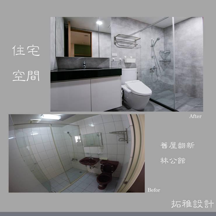 簡潔清雅-施工前後照:   by 拓雅室內裝修有限公司