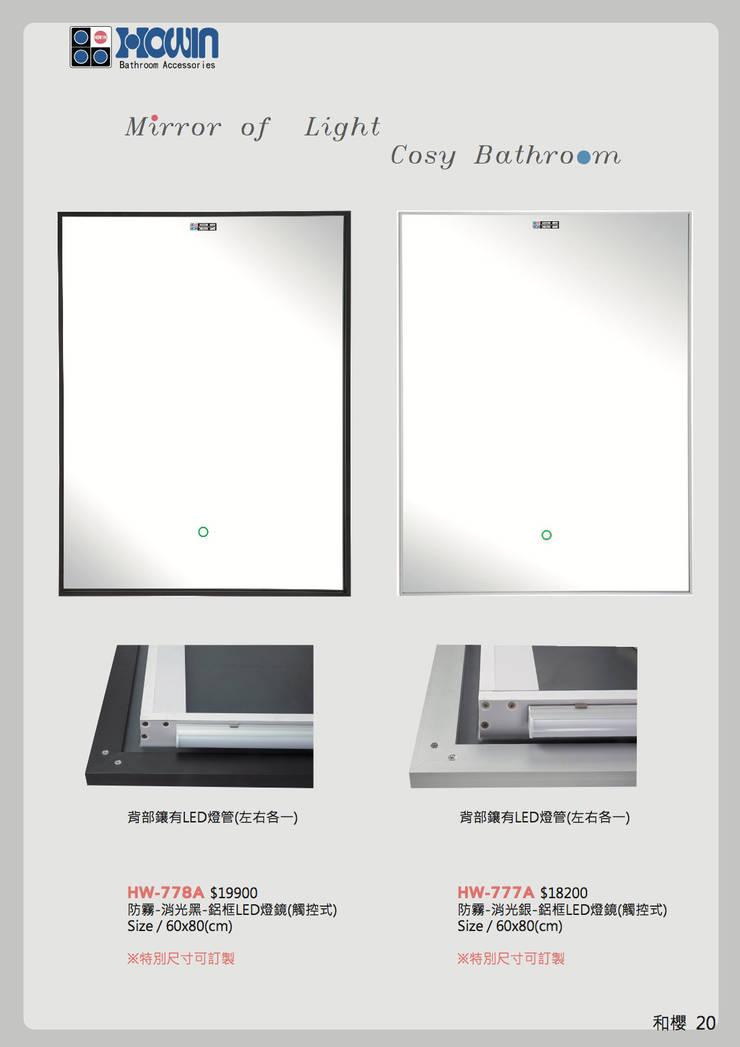 HOWIN和櫻-和光HOCO 衛浴 Bathroom Curator:   by 和櫻記實業有限公司