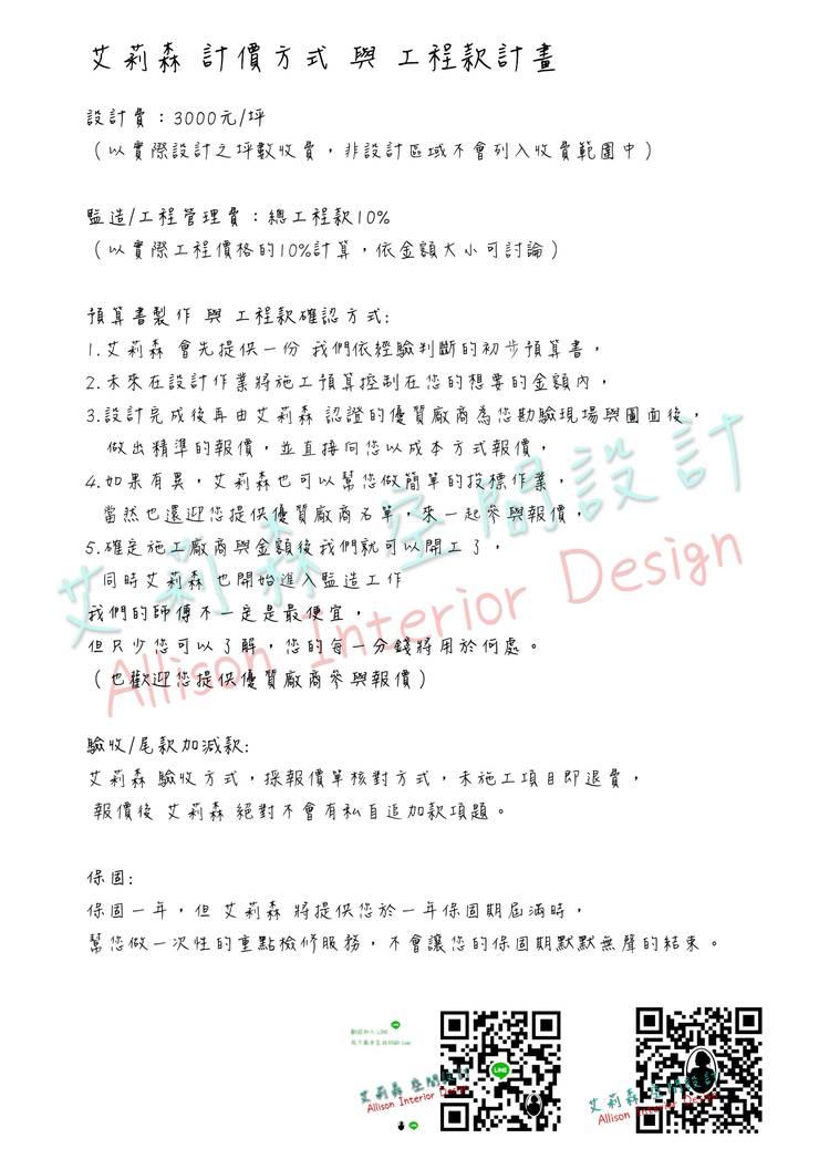 艾莉森 計價方式與工程款計畫 說明 :   by 艾莉森 空間設計