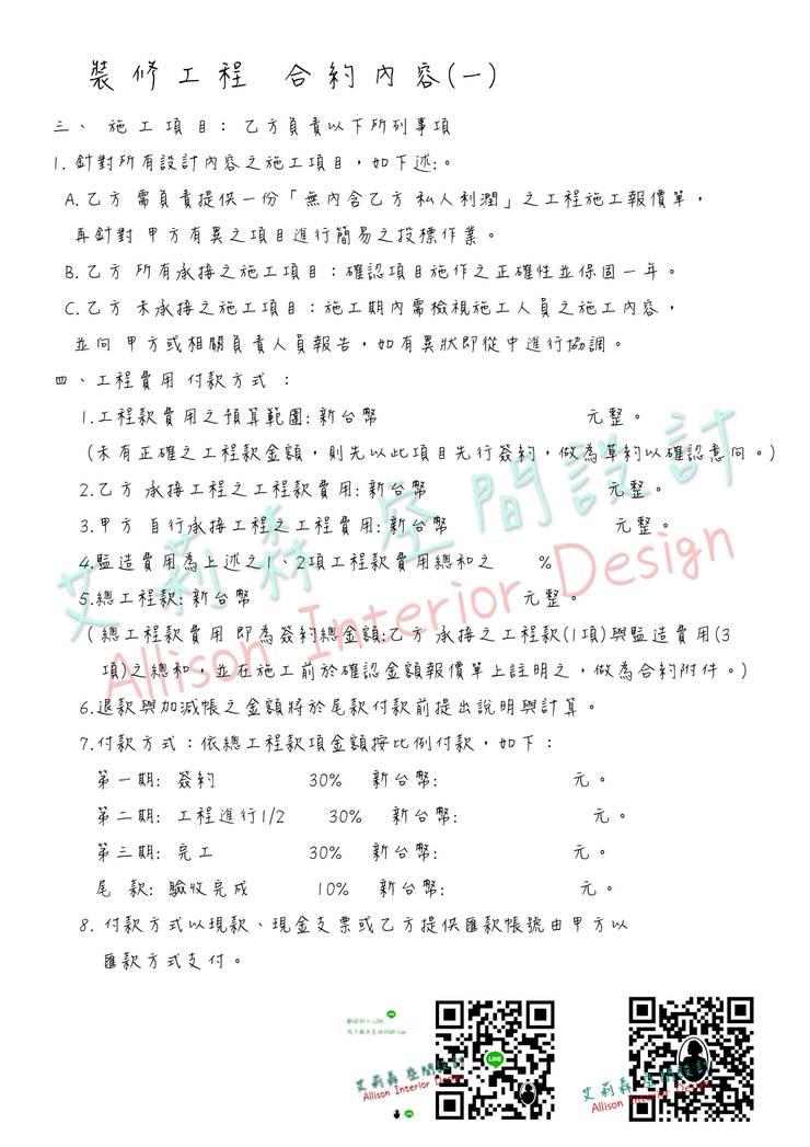 艾莉森 工程合約重點 說明 第一頁:   by 艾莉森 空間設計