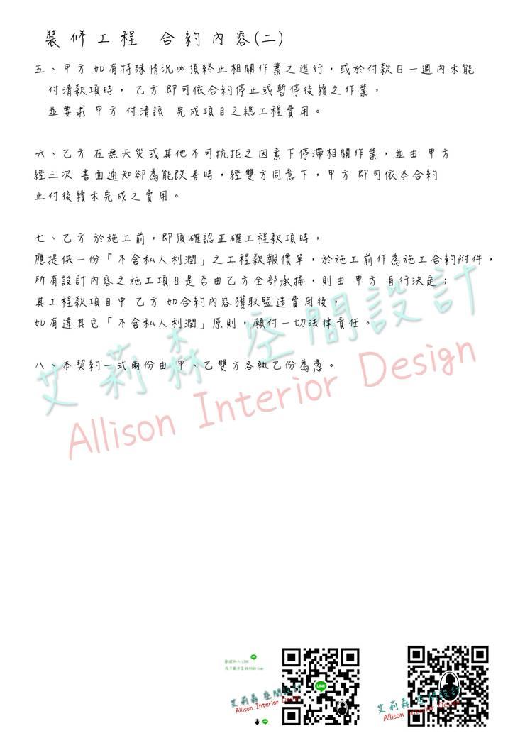 艾莉森 工程合約重點 說明 第二頁:   by 艾莉森 空間設計