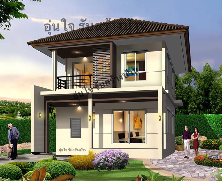 สร้างบ้านกับ อุ่นใจ บิวเดอร์ งบประมาณเริ่มต้นเพียง 1.79 ล้าน พร้อมแบบบ้านอิ่มสุข ซุปเปอร์คุ้มร่วมสมัย 2 ชั้น :   by บริษัท อุ่นใจ บิลเดอร์ จำกัด