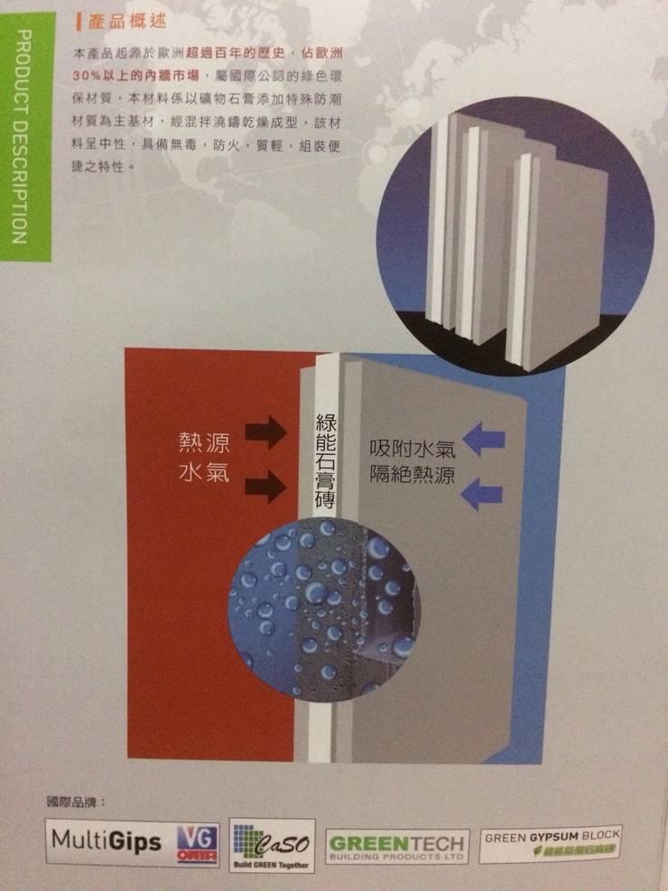 綠能石磚膏產品說明:   by 寶瓏室內裝修有限公司