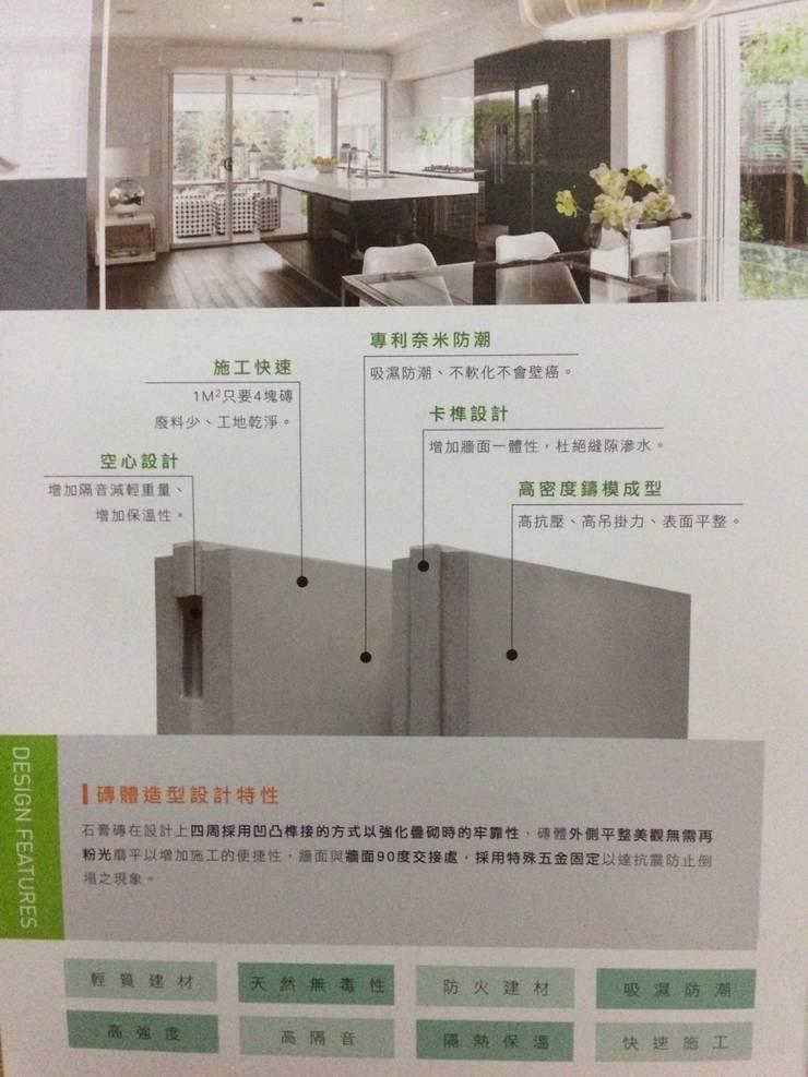 綠能石磚膏特性:   by 寶瓏室內裝修有限公司