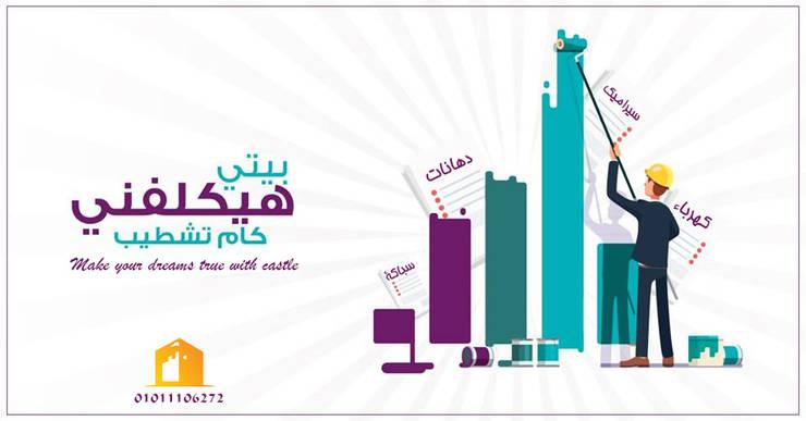 بيتي هيكلفني كام تشطيب ؟؟!! :   تنفيذ كاسل للإستشارات الهندسية وأعمال الديكور في القاهرة