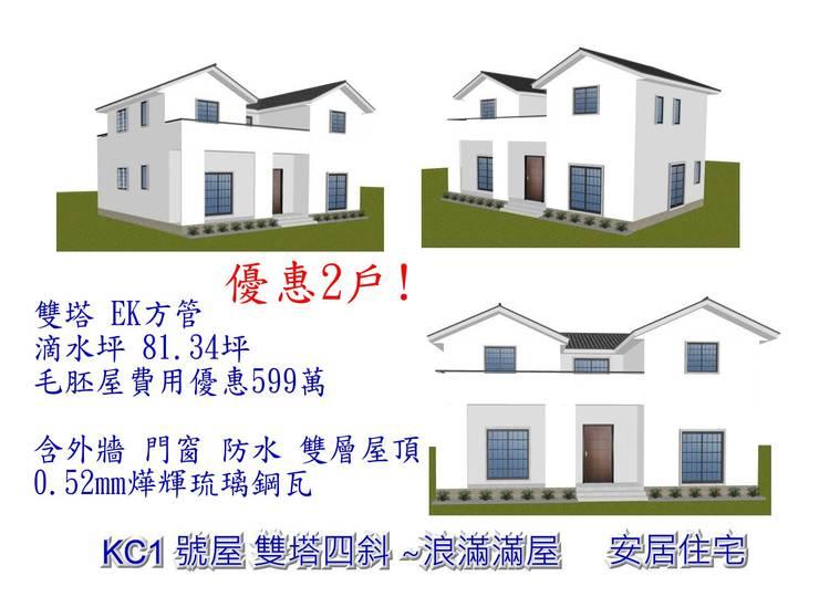 價格內容:   by 安居住宅有限公司