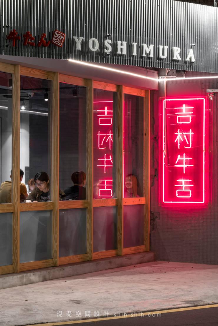 Sign:  餐廳 by 湜湜空間設計