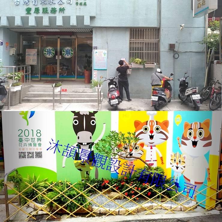台中自來水公司:   by 沐頡景觀設計公司