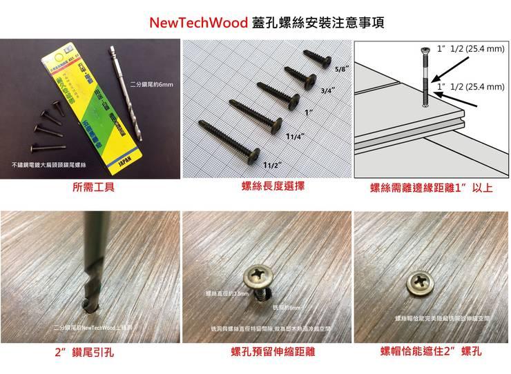 塑木圍籬:   by 新綠境實業有限公司