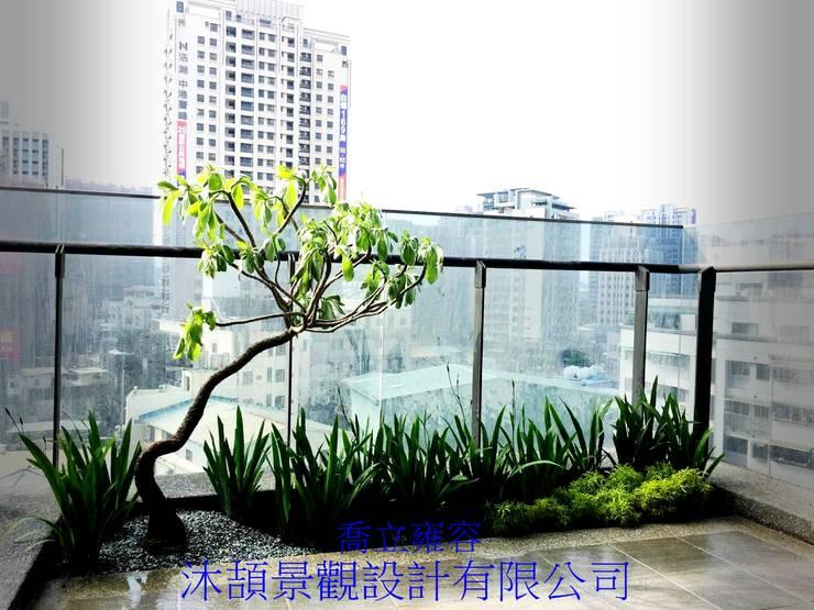 喬立雍容景觀:   by 沐頡景觀設計公司