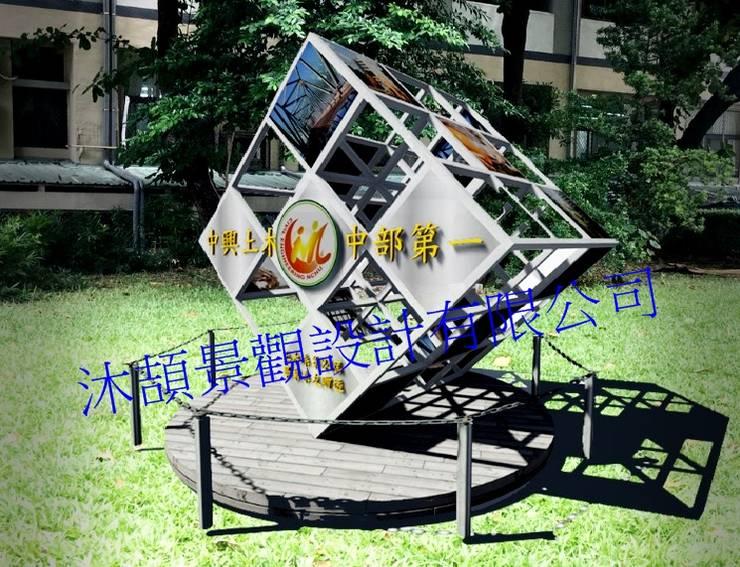中興大學土木系LOGO意象設計中:   by 沐頡景觀設計公司