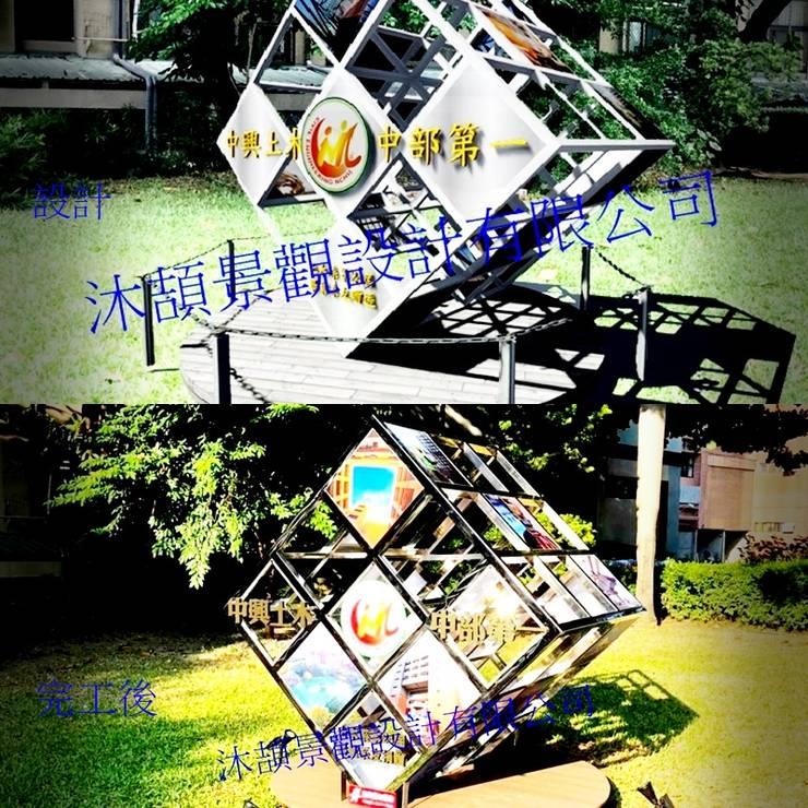 中興大學土木系LOGO意象設計 設計 完工前後比:   by 沐頡景觀設計公司