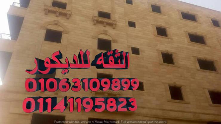واجهات عمارات حجر هاشمى:   تنفيذ شركه الثقه للديكور