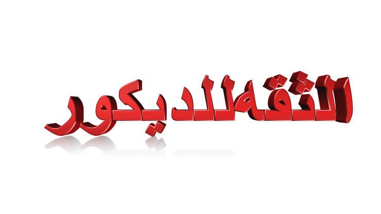 واجهات حجر هاشمي:   تنفيذ شركه الثقه للديكور
