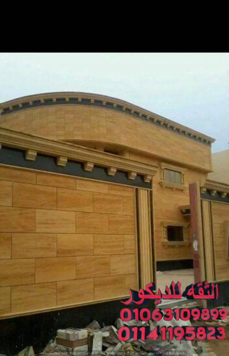 واجهات حجر هاشمي هيصم:  المنزل تنفيذ شركه الثقه للديكور
