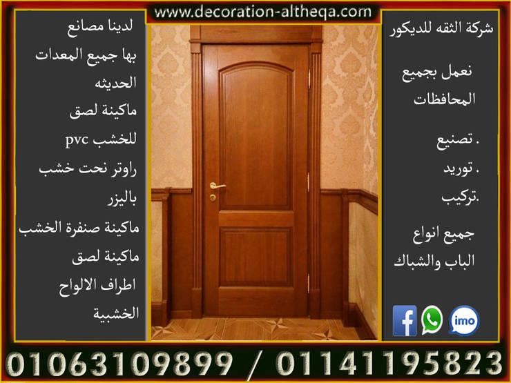 سعر تركيب الباب الخشب:  شبابيك و أبواب تنفيذ شركه الثقه للديكور