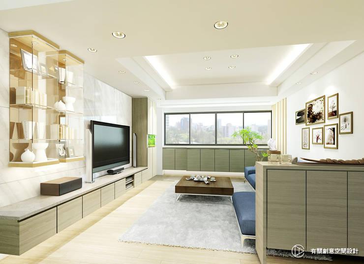 現代風格客廳設計:  客廳 by 有關創意室內設計