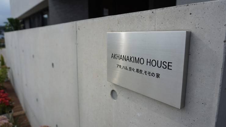 AKHANAKIMO HOUSE – 고양이와 함께사는 집: HOMEPOINT.의  벽