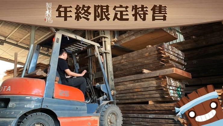 年終限定特售:   by 製材所 Woodfactorytc