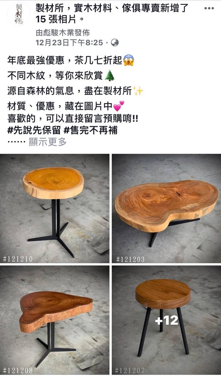 多一分溫存:   by 製材所 Woodfactorytc