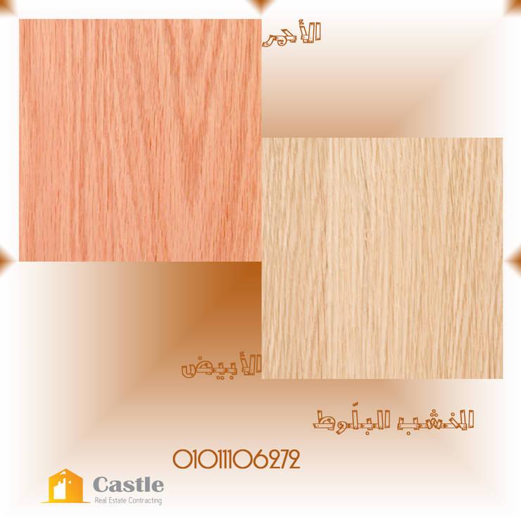 إزاي أقدر أختار وأفرق بين أنواع الخشب - ديكورات وتشطيبات بيتك مع كاسل للديكور 2019:  منزل خشبي تنفيذ كاسل للإستشارات الهندسية وأعمال الديكور في القاهرة, حداثي خشب Wood effect