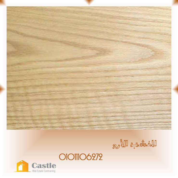 إزاي أقدر أختار وأفرق بين أنواع الخشب - ديكورات وتشطيبات بيتك مع كاسل للديكور 2019:  أبواب خشبية تنفيذ كاسل للإستشارات الهندسية وأعمال الديكور في القاهرة, حداثي خشب Wood effect