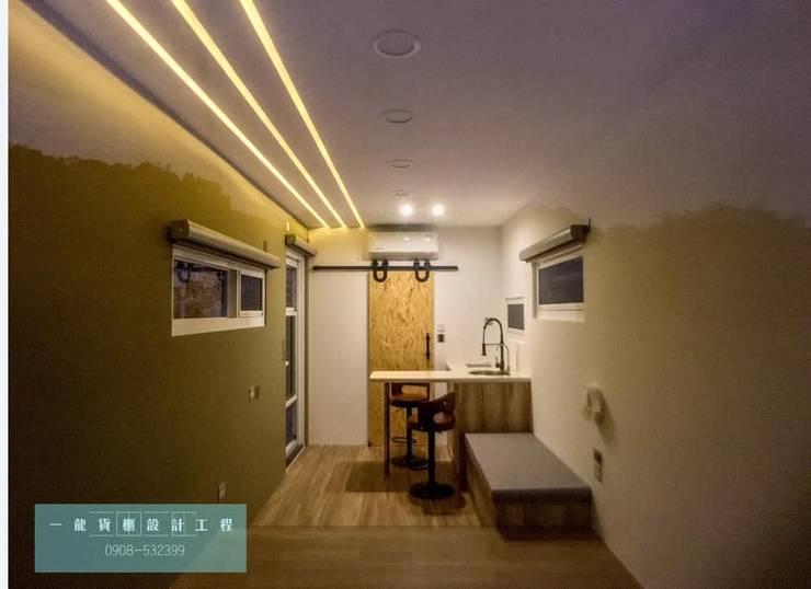 全新20呎 HQ 客戶訂製品(由本公司設計/施工):  客廳 by 一龍貨櫃宅設計工程(貨櫃屋)