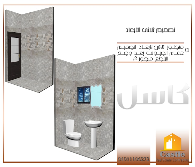 Modern bathroom by كاسل للإستشارات الهندسية وأعمال الديكور في القاهرة Modern Tiles