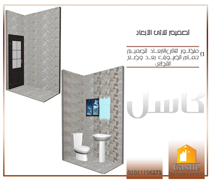 Modern bathroom by كاسل للإستشارات الهندسية وأعمال الديكور في القاهرة Modern Ceramic