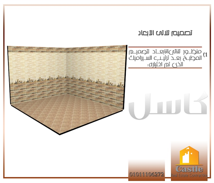 modern  by كاسل للإستشارات الهندسية وأعمال الديكور في القاهرة, Modern Ceramic