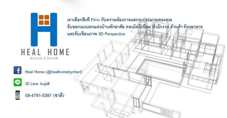 ผลงานของเรา:  ตกแต่งภายใน by Heal Home