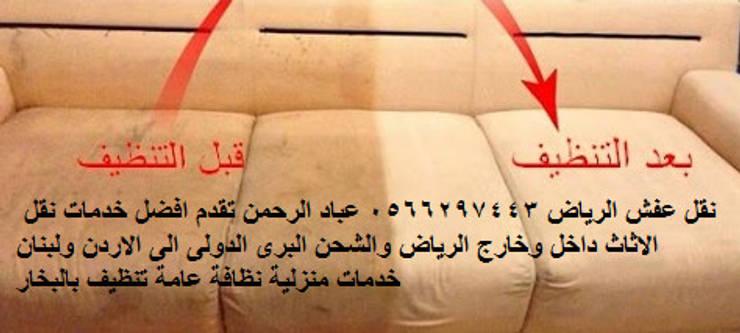 نقل عفش من الرياض الى الاردن 0566297443 | نقل عفش من الرياض الى سوريا | نقل عفش من الرياض الى لبنان نقل عفش الرياض  (زيارة 7 مرات):   تنفيذ ebad-rahman.blogspot.com