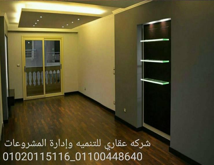 افضل ديكور في مصر  شركه عقاري للتنميه واداره المشروعات 01020115116:  تصميم مساحات داخلية تنفيذ akary