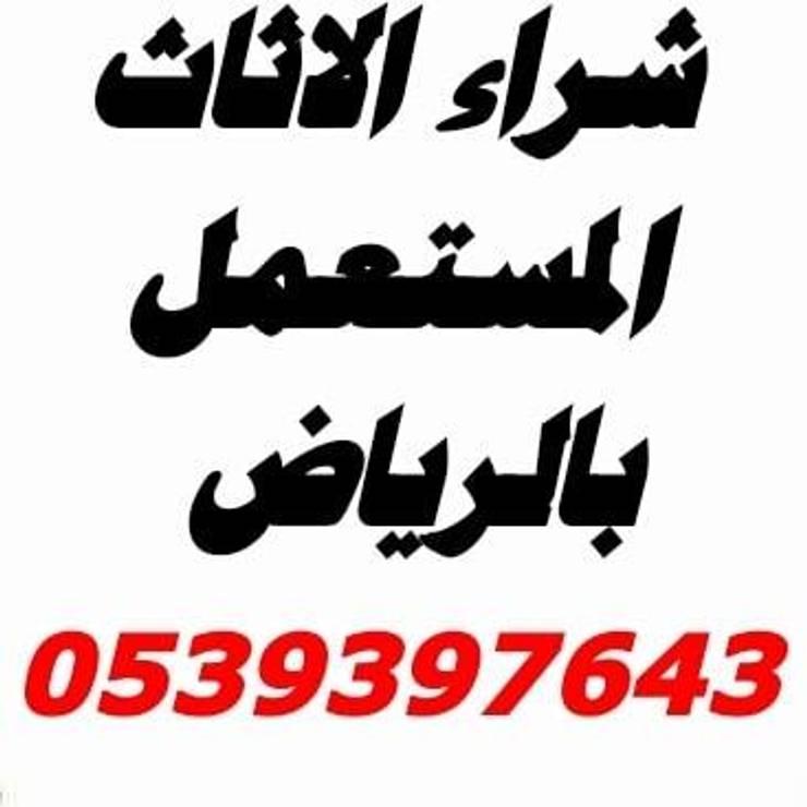 شراء اثاث مستعمل شمال الرياض0553320087:  Garden  تنفيذ شراء الاثاث المستعمل بالرياض