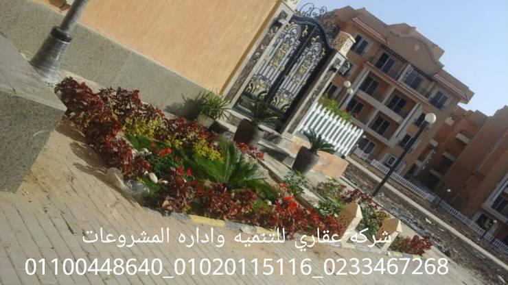 ديكورات داخليه وخارجيه 01020115116:  حدائق تنفيذ akary