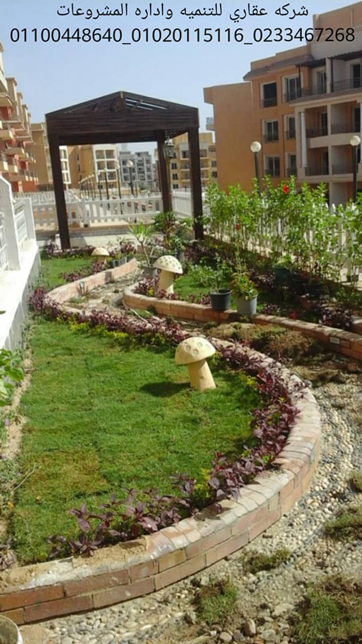 شركات ديكور في مدينه نصر عقاري للتنميه واداره المشروعات 01020115116:  حدائق تنفيذ akary