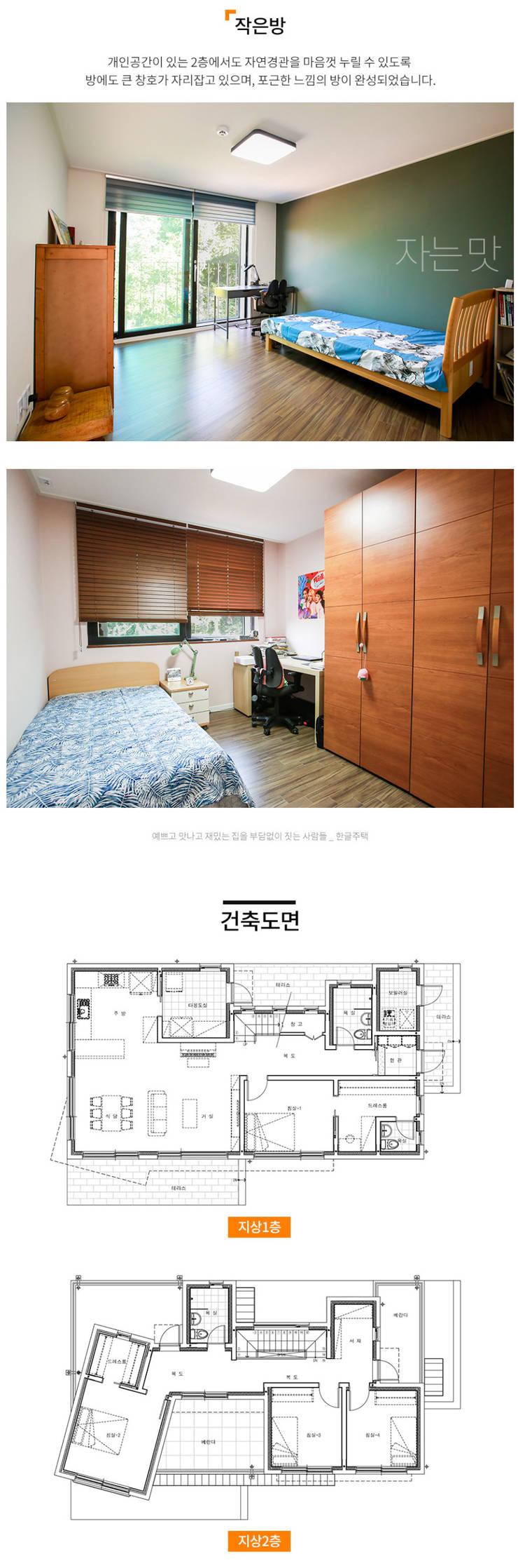 [경기 의왕] 너무 잘 지어서 '샘나는 집': 한글주택(주)의  방,
